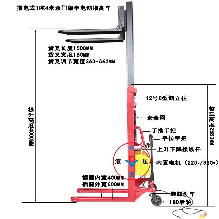 1吨提升4米插电式宽腿半电动堆高叉车